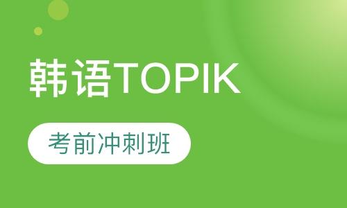 韩语TOPIK考前冲刺班