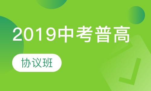 2019中考普高協議班