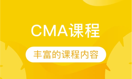 CMA课程
