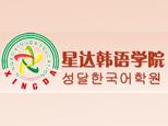 寧波星達韓語學院