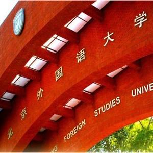 北京外國語大學雅思托福:北外教授、研究生導師
