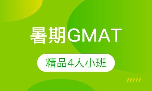 GMAT精品4人小班