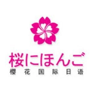 宁波樱花日语培训