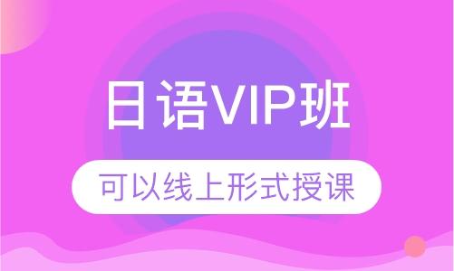 日語VIP班