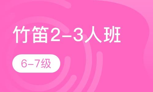 竹笛2-3人班  6-7級