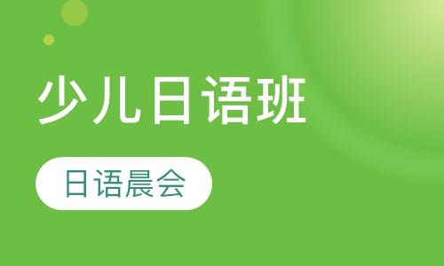 少儿日语班