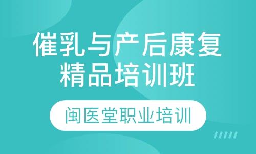 催乳与产后康复精品培训班