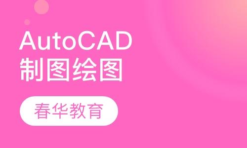 AutoCAD制图绘图