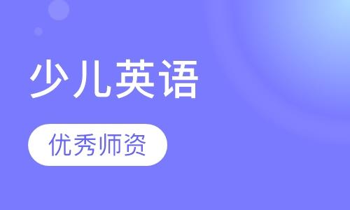 暑假少儿英语