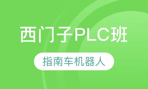 西门子PLC班
