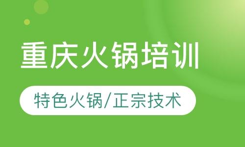 重庆火锅培训?