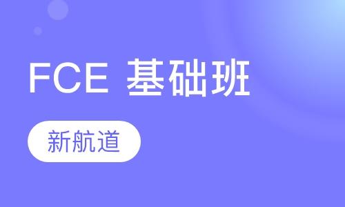 FCE 基礎班