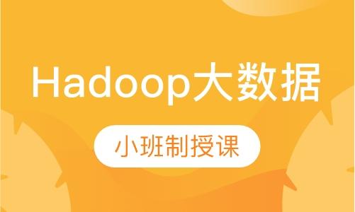 Hadoop大数据应用工程师