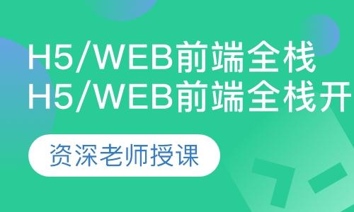 H5/web前端全栈开发