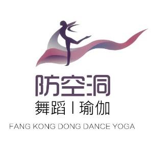 合肥防空洞舞蹈瑜伽