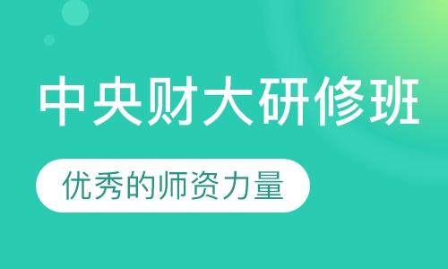 中央财大研修班