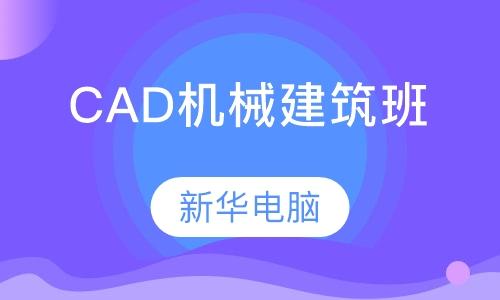 CAD機械/建筑班