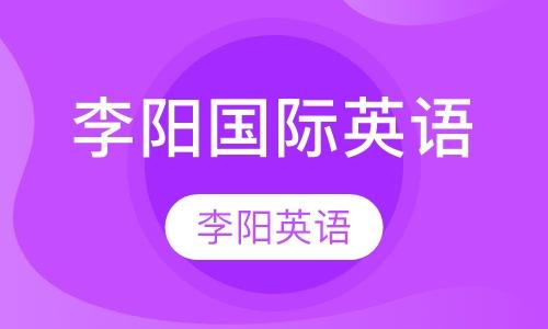 李阳国际英语教程