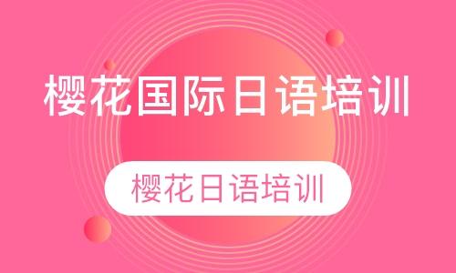 樱花国际日语培训