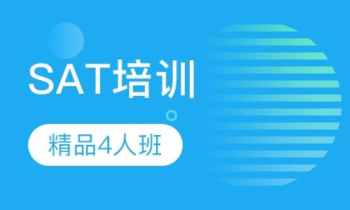 SAT精品4人班