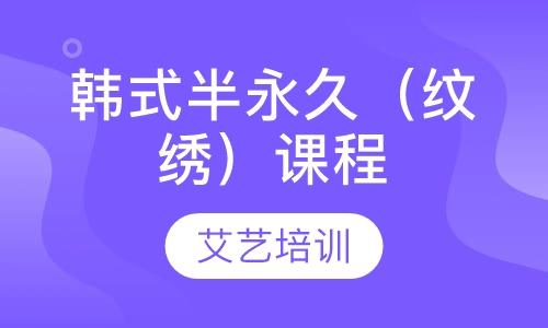 韩式半永久(纹绣)课程