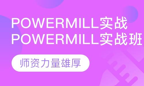PowerMILL编程培训