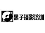 北京黑子摄影培训