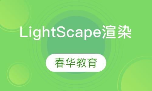 LightScape渲染