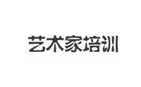 济南艺术家培训