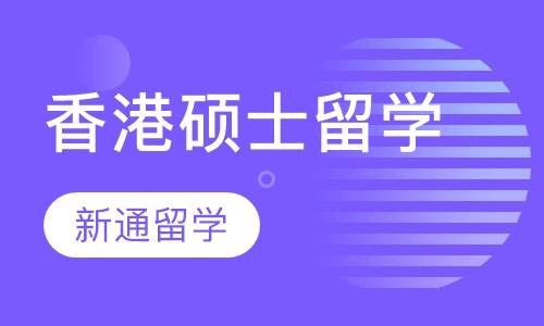 香港碩士留學