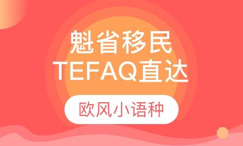 魁省移民TEFAQ零基础直达班(副申请)