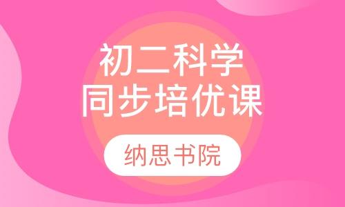 宁波初二科学同步培优课程(下册)
