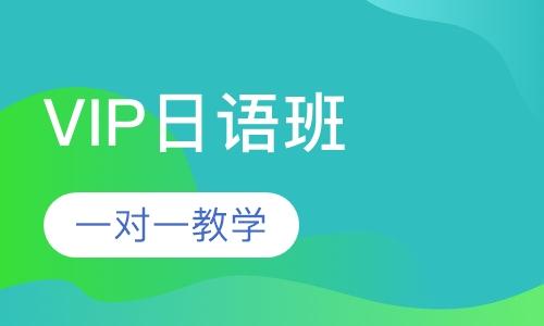 VIP日語班