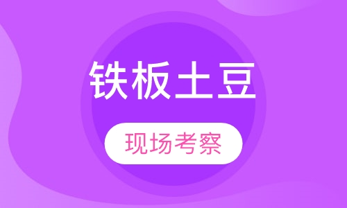 铁板土豆/豆腐