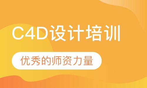 C4D设计/Cinema 4D软件