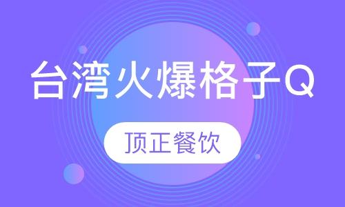 臺灣火爆格子Q