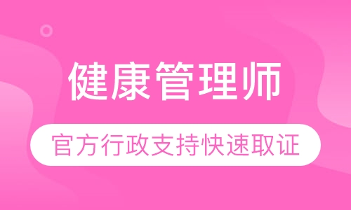 广西贺州健康管理师,康复理疗师培训考证书