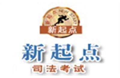 北京新起点司法考试培训