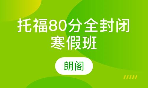 朗閣托福80分全封閉秋季特訓班