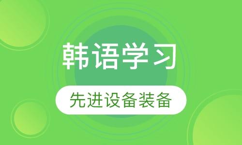 庆北国立大学韩语学习