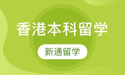香港本科留學