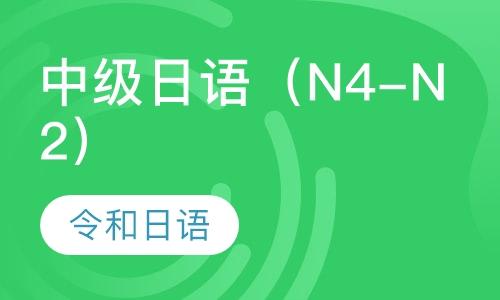 中级日语(N4-N2)