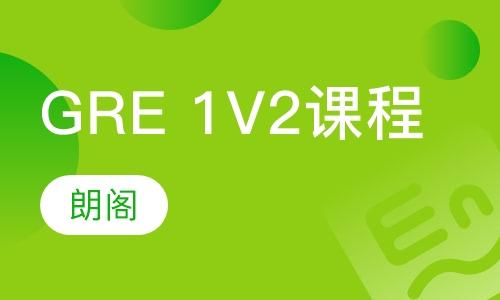 GRE 1V2課程