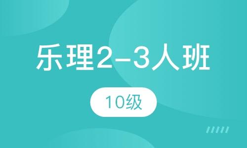樂理2-3人班 10級