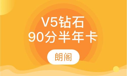 雅思托福V5鉆石90分半年卡