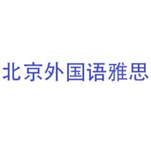 北京外國語大學雅思托福