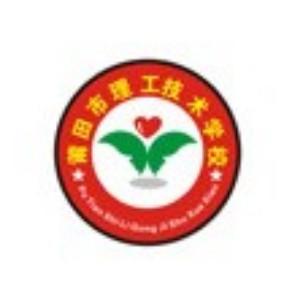 莆田理工技术学校