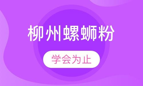 柳州螺蛳粉