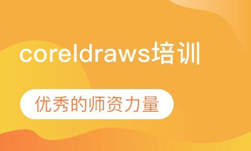 CDR设计/CorelDRAW软件