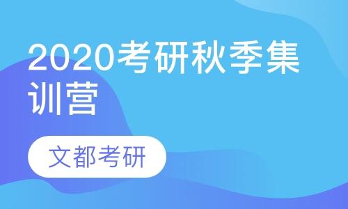 2020考研秋季集训营